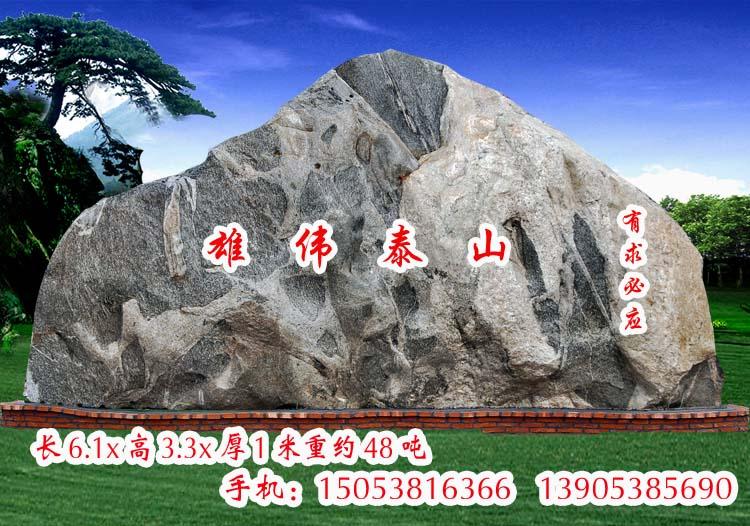 雄伟泰山6.1X3.3X1M