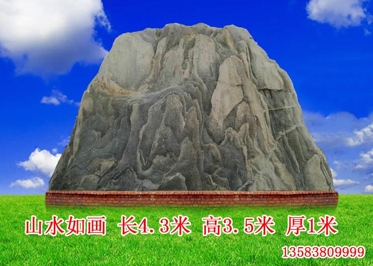 山水如画4.3X3.5X1m