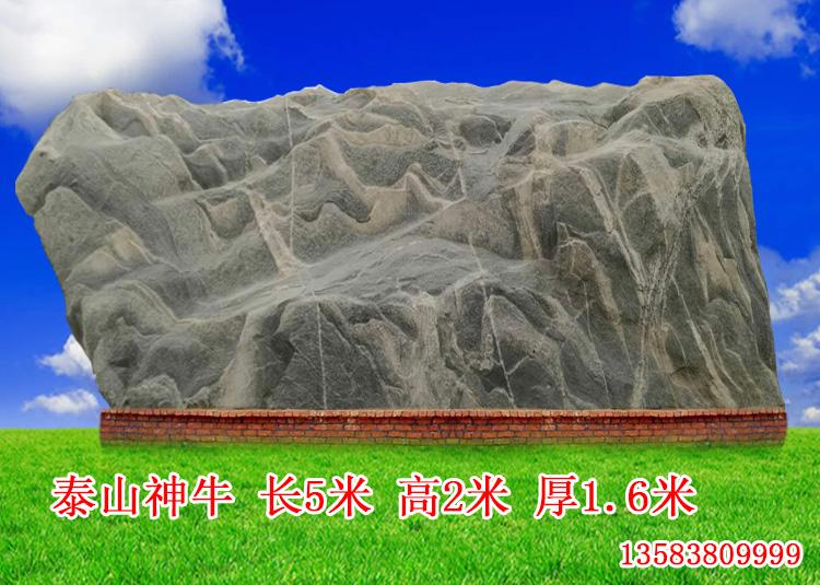 泰山神牛5X2X1.6m